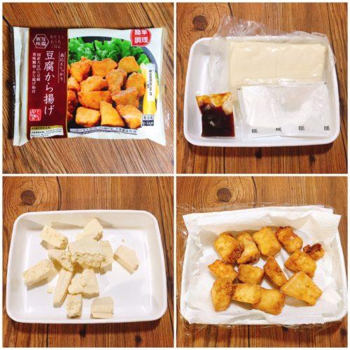 豆腐のから揚げ