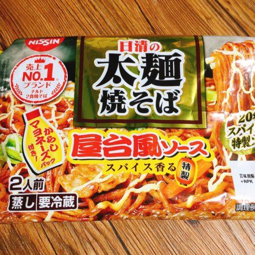 日清の太麺焼きそば
