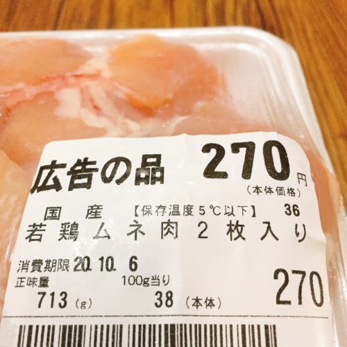 国産鶏むね肉