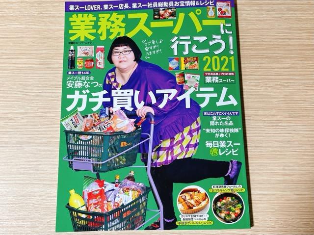 業務スーパーに行こう2021のムック本