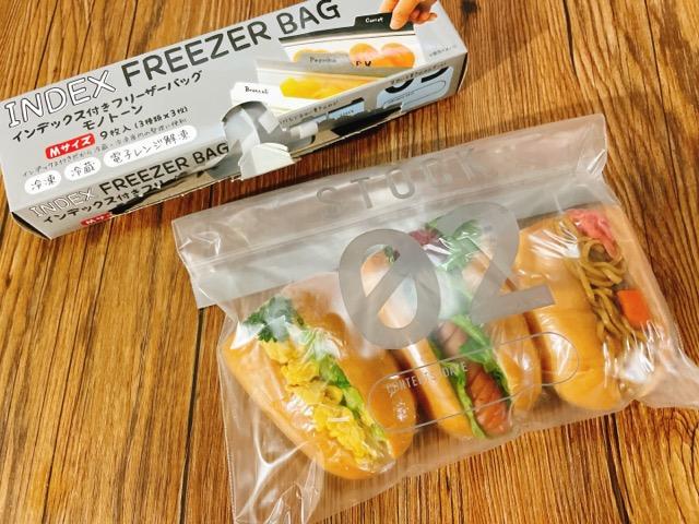 小さいサイズのフリーザーバッグでホットドッグを詰める