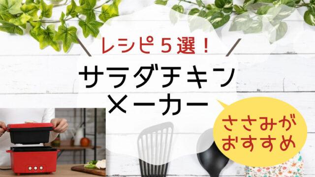 サラダチキンメーカーで作るレシピ